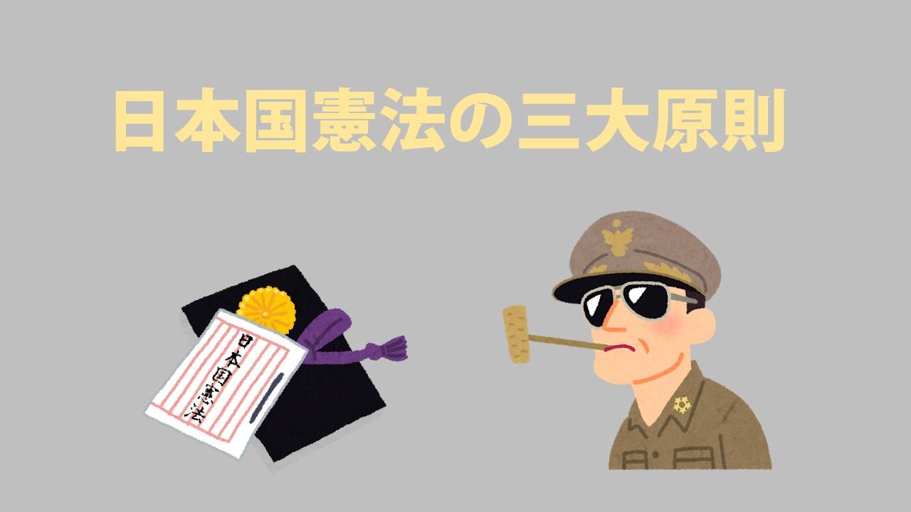 日本 国 憲法 三 大 原則