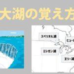 【地理】アメリカの五大湖、覚え方はこれだ!語呂合わせも紹介!