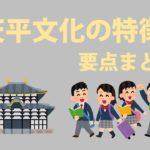 【中学歴史】奈良時代の天平文化、特徴や要点まとめ!