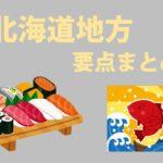 【中学地理】北海道地方の要点まとめ!気候、農業、水産業などの特徴は??