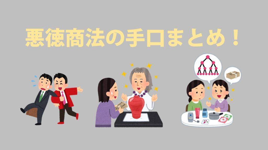 中学生に解説!】悪徳商法の手口...