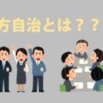 【中学公民】地方自治とは??簡単に解説していくぞ!