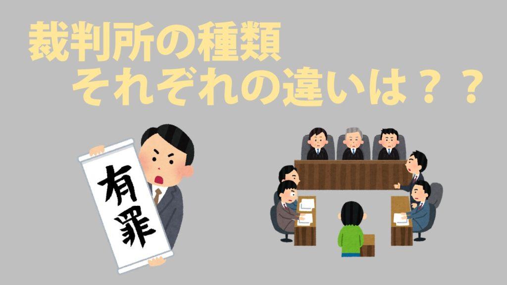 の 働き 裁判所