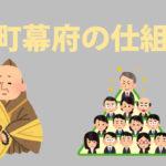 【中学歴史】室町幕府の仕組み、図を使って解説!