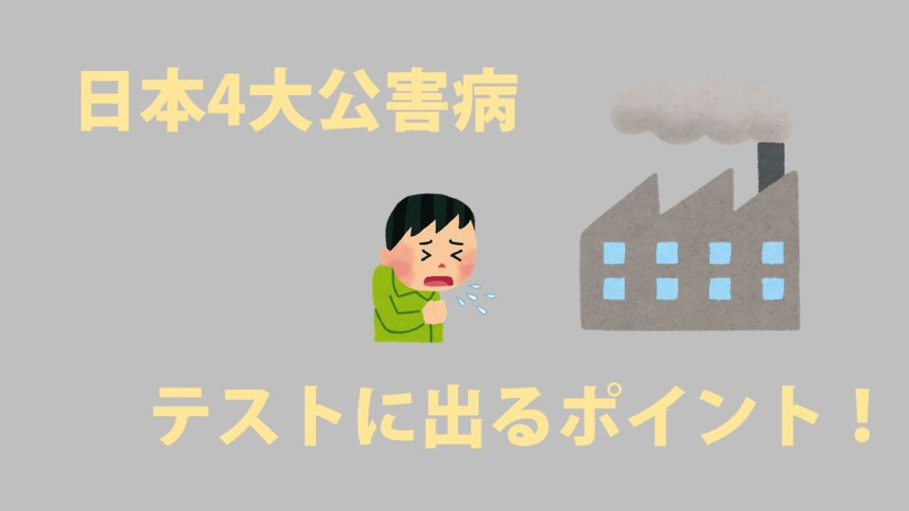 大 公害 四